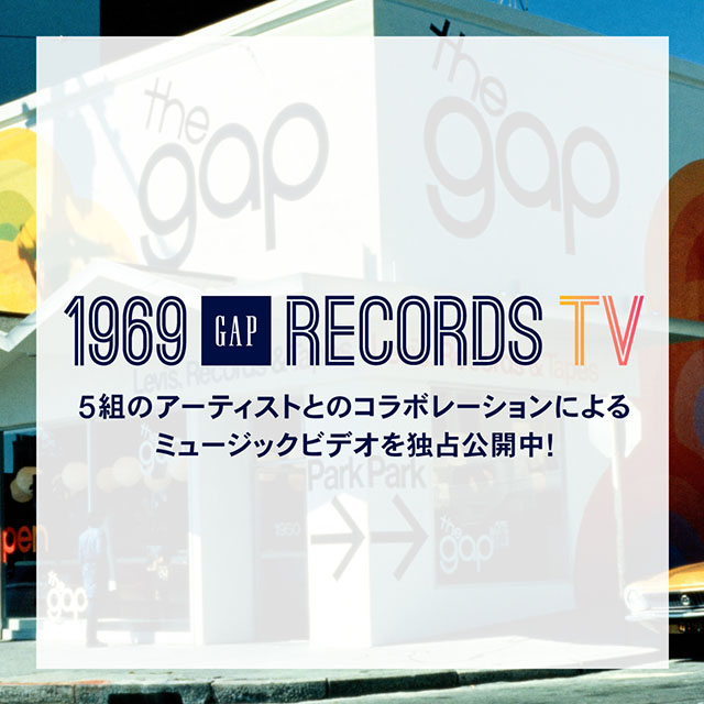 GAP 1969 RECORDS